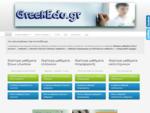 Ιδιαίτερα μαθήματα - Καθηγητές - Δάσκαλοι - Μουσικοί - GreekEdu