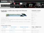 Στίχοι Ελληνικών τραγουδιών | Greek lyrics from Greek music | Greek Lyrics