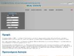 Μεσιτικά γραφεία στη Βάρη - Giannakopoulos Real Estate