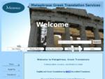 Metaphrase Greek Translations