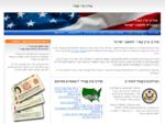 מדריך גרין קארד לתושבי ישראל | ויזה לארהquot;ב | גרין קארד לארצות הברית