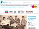 groopio - Crowdfunding, Χορηγίες, Δωρεές, Φιλανθρωπία, Χρηματοδότηση, Κοινωνική Επιχειρηματικότ