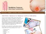Γυναικολόγος Αθήνα | ΠΡΙΟΒΟΛΟΣ ΓΕΩΡΓΙΟΣ