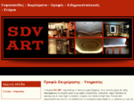 Γύψινες Διακοσμήσεις - Κατασκευές στην Καλλιθέα - SDV ART - Αρχική σελίδα