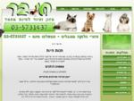 חנות חיות - חי בר