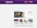 הקול היהודי - חדשות ליהודים שמחים… page title | blog title testing