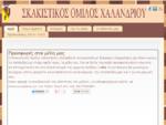 halandrichess. gr Το σκάκι στο Χαλάνδρι