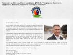 Παναγιώτης Χάσκος - Υποψήφιος Βουλευτής Υπόλοιπο Αττικής - Νέα Δημοκρατία - Πολιτικό Γραφείο - ..