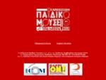 Ελληνικό Παιδικό Μουσείο - Hellenic Childrens Museum εκπαιδευτικές δραστηριότητες, σεμινάρια ...