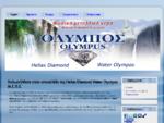 Hellas Diamond Water Olympos ΜΕΠΕ, φυσικό μεταλλικό νερό Όλυμπος, εμφιαλωμένο, επιτραπέζιο, Δίας ...