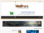 פורטל הינדי - תרבות הודו בישראל, מוזיקה הודית, סרטים, עדכונים וחדשות
