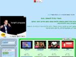 היפ - האתר של יובל - האתר הגדול למשחקי בנות