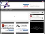 Ηλεκτρονική Aγορά, Καβάλα, Επίσημος αντιπρόσωπος Panasonic - Canon