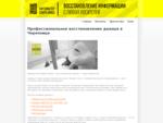 Профессиональное восстановление данных в Череповце - Хардмастер Северо-Запад