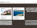 ΚΑΤΑΣΚΕΥΑΣΤΙΚΗ ΕΤΑΙΡΕΙΑ | Holdom Development