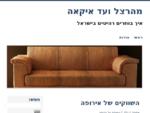 מהרצל ועד איקאה | איך בוחרים רהיטים בישראל