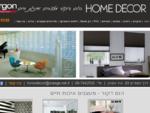 הום דקור - עיצוב הבית פרקטים, וילונות אורגון, טפטים, שטיחים, PVC , דק
