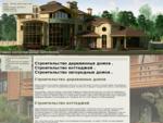 Строительство деревянных домов . Строительство коттеджей . Проекты домов .