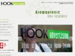 Hook Advertising Σήμα - Κάρτα - Ετικέτα - Αφίσα - Έντυπο, Λαμία Φθιώτιδος