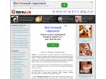horoZ. ru - больше, чем гороскопы