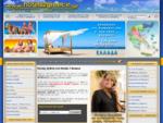 Καλώς ήλθατε στο Hotels 2 Greece - Hotels 2 Greece - Ξενοδοχεία - Ενοικιαζόμενα Δωμάτια - ...