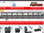 הוטפיסטון - קסדות ציוד רכיבה וחלקים לאופנועים, קטנועים וטרקטורונים