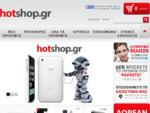 HotShop. gr, Μεταχειρισμένα Κινητά, Αξεσουάρ Κινητών, Κινητά Τηλέφωνα
