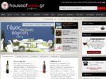 Κάβα για κρασί, ποτά και μπύρα - Κεντρική Σελίδα - House of Wine - e-κάβα σου