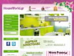 Houseworld. gr | Αυτοκόλλητα Τοίχου | Δώρα Γάμου | Είδη Σπιτιού | Κουζίνα | Μπάνιο | Κατοικίδια