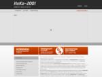 НиКо-2001 - водонагреватели, радиаторы и теплые полы электрические