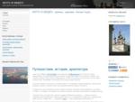 Храмы, соборы, монастыри фото и видео