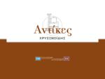 Αντίκες Χρυσοχοϊδης - Έπιπλα, Αντικείμενα, Έργα Τέχνης, Αναπαλαίωση, Συντήρηση.