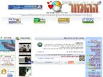 אתר ההומור של ישראל - אלפי בדיחות, משחקים, קטעי ווידאו, סיפורים מצחיקים ועוד