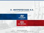 HYUNDAI | Χ. ΜΗΤΡΟΠΟΥΛΟΣ ΑΕ | ΚΙΑ MOTORS | EΠΙΣΗΜΟΣ ΑΝΤΙΠΡΟΣΩΠΟΣ