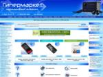 I-FLEUR. ru Интернет магазин цифровой техники сотовые телефоны, GPS-навигация, MP4 и MP3-плееры,