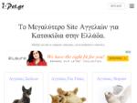 I-PET. GR | Το Μεγαλύτερο Site Αγγελιών για Κατοικίδια στην Ελλάδα. - I-PET. GR