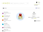 IANOS. GR | eshop, βιβλιοπωλείο, εκδηλώσεις, εκδόσεις βιβλίων, νέες κυκλοφορίες βιβλίων, μουσική, ...
