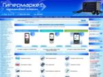 ICHEN. RU Интернет магазин цифровой техники сотовые телефоны, GPS-навигация, MP4 и MP3-плееры, HD
