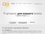 iClick - услуги технической поддержки