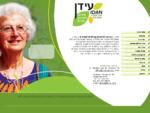 עידן - העמותה לשירותים קהילתיים לקשישים בירושלים