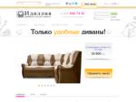 Идилия – мягкая мебель в Нижнем Новгороде. Интернет-магазин мягкой мебели от производителя