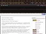 Γιαγμούρης - Ιερατικά είδη - Ιερατικά άμφια - Ιερατικά υφάσματα - Εκκλησιαστικά είδη - Κεντήματα - Σ