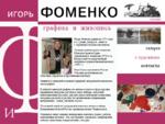 Игорь Фоменко Графика и живопись акварель, рисунки карандашом, рисунки пером