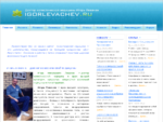 Сайт доктора холистической медицины Игоря Левачева