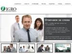Речевая тренинговая компания IGRO – обучение риторике и ораторскому мастерству, тренинги публичных