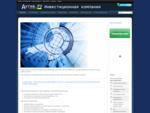 Актив. ру - инвестиционная компания - О компании