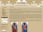 Мастерская «Лествица» - Написание икон, реставрация икон