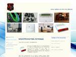 Ηλεκτρολογικά Λευκάδα | Avgerinos Security