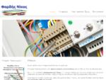 Ηλεκτρολόγος στην Θεσσαλονίκη | Φαρδής Νίκος