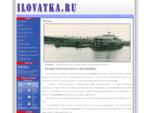 ИЛОВАТКА - село в Старополтавском районе Волгоградской области России
